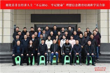 """循化县非公经济人士""""不忘初心、牢记使命""""主题教育培训班"""