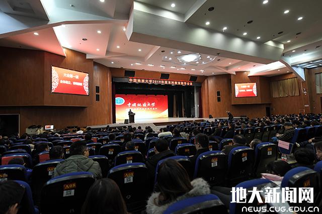 """本科教育教学会议:弘扬""""严在地大""""优良传统,加强基层教学体系与能力建设"""