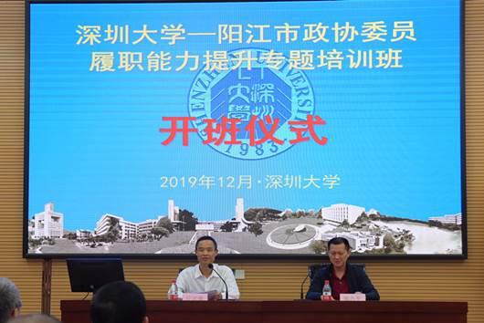 阳江市政协委员履职能力提升专题培训班圆满结束