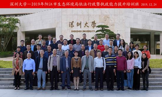 阳江市生态环境局依法行政暨执政能力提升培训班结业