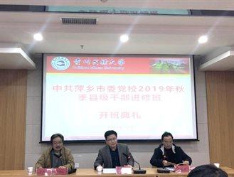 中共萍乡市委党校2019年秋季县级干部进修班在我校开班