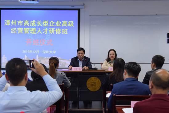 漳州市高成长型企业高级经营管理人才研修班圆满结束