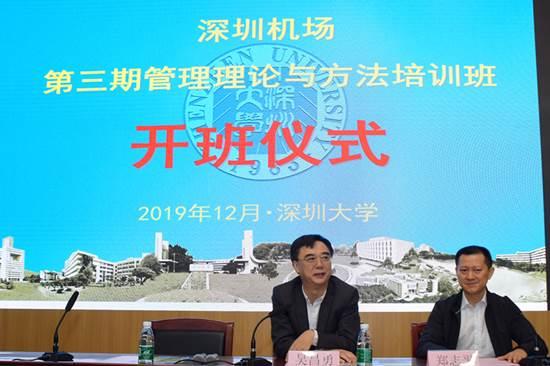 深圳机场第三期管理理论与方法培训班开班