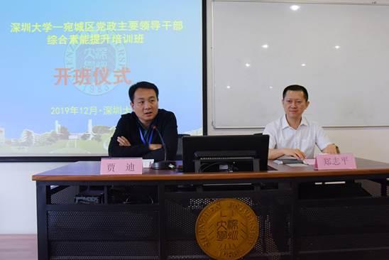 南阳市宛城区党政主要领导干部综合素能提升培训班开班