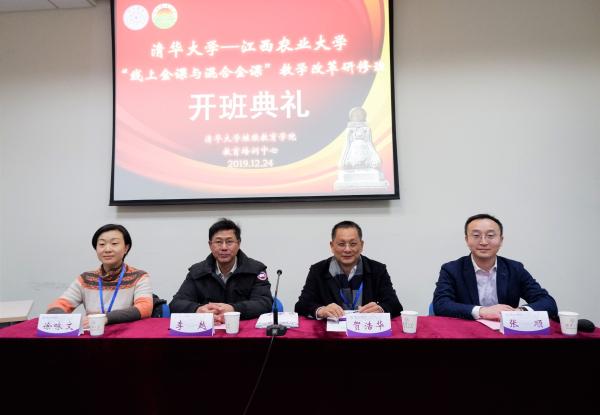 """江西农业大学""""线上金课与混合金课""""教学改革研修班结业"""