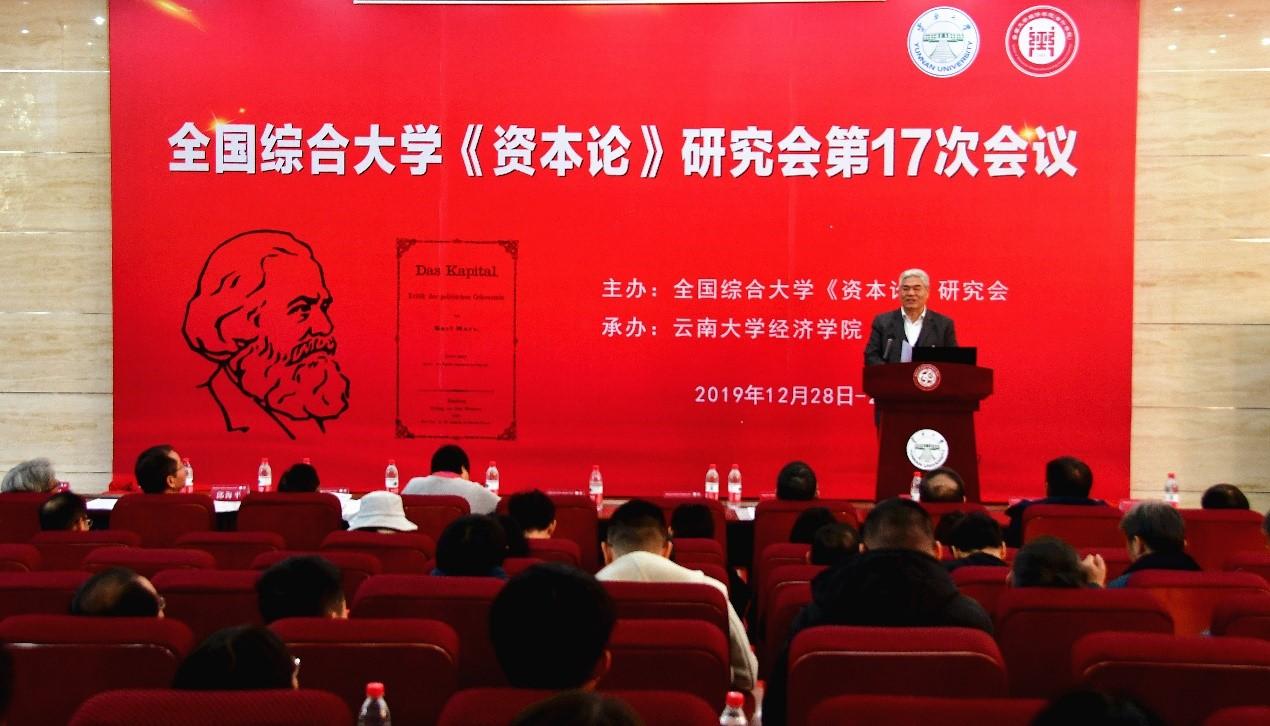 经济学院承办全国综合大学《资本论》研究会第17次研讨会