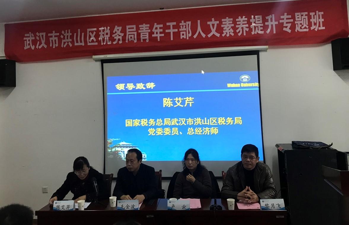 国家税务总局武汉市洪山区税务局青年干部人文素养提升专题班在我校圆满举办
