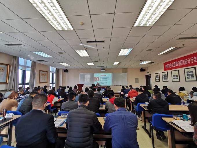 中国农业发展银行四川省分行全面风险管理暨金牌信贷人员培训班在中国人民大学成功举办