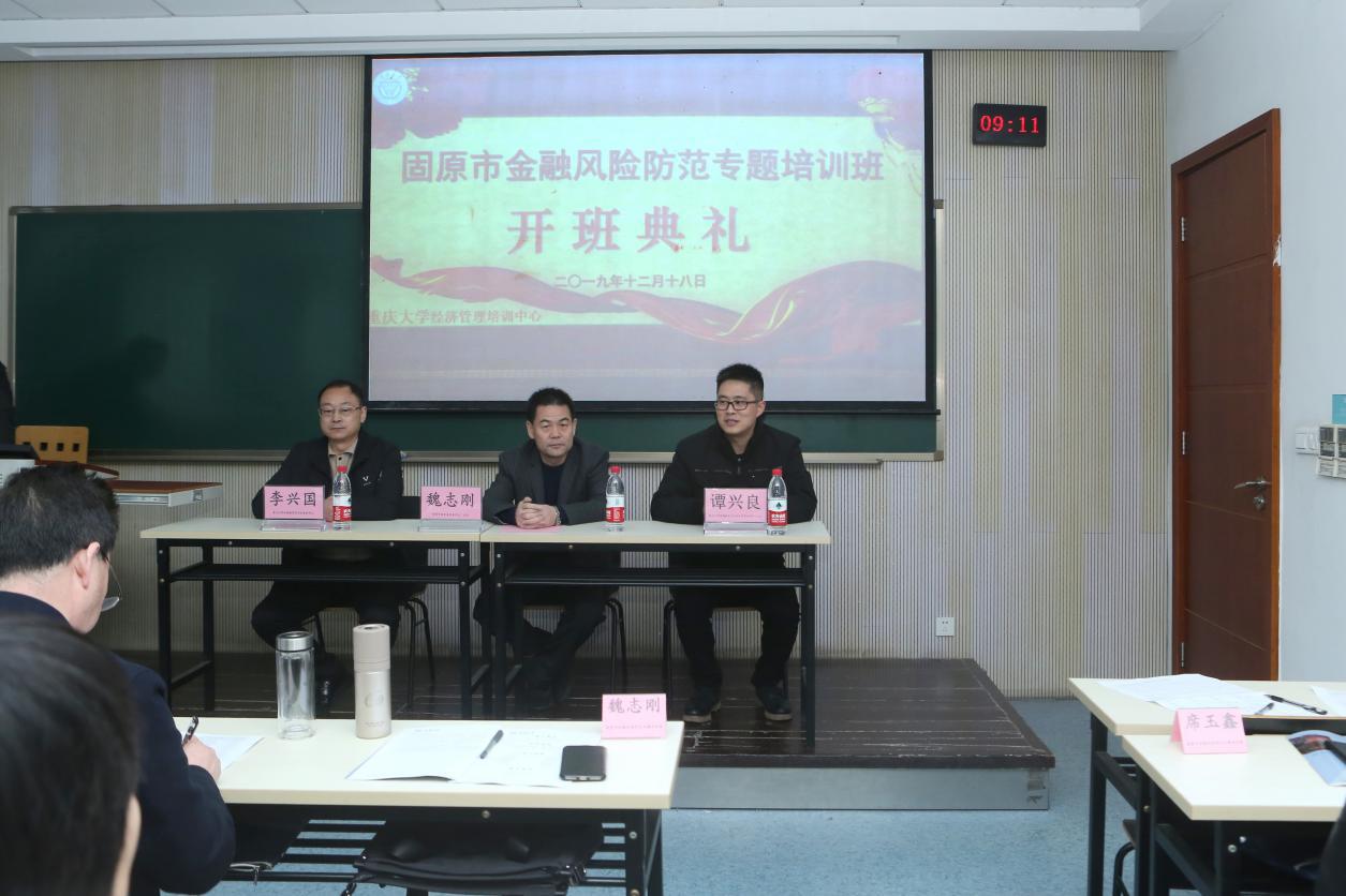 宁夏固原市防范化解金融风险专题培训班开班典礼举行