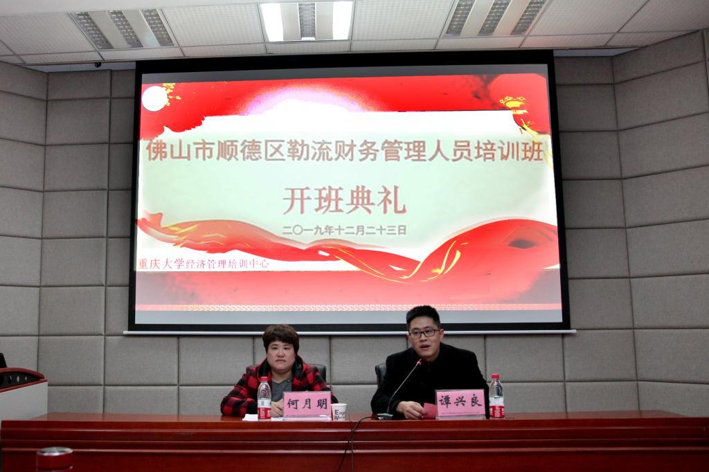 广东省佛山市顺德区勒流财务管理人员培训班开班