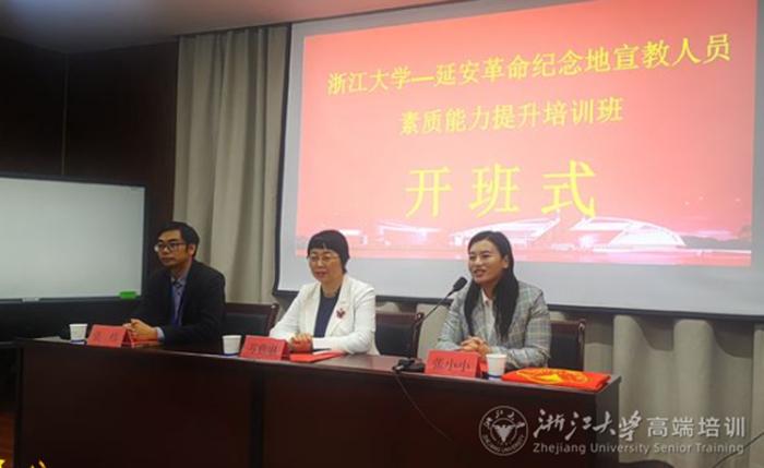 延安革命纪念地宣教人员素质能力提升培训班在浙大开班