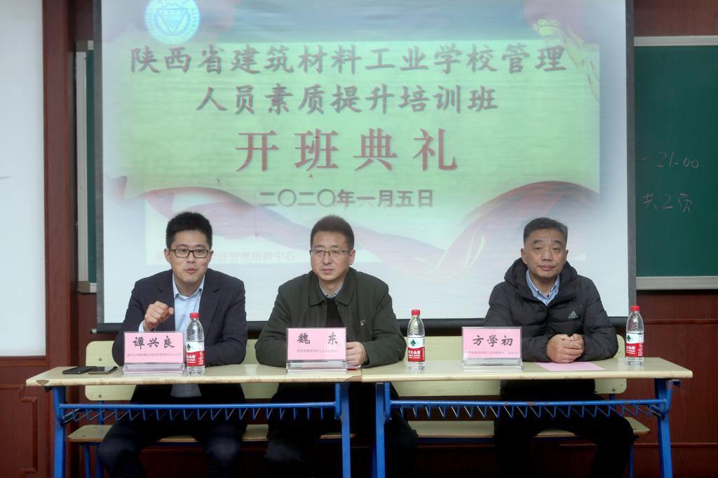 陕西省建筑材料工业学校管理人员素质提升培训班举行开班典礼