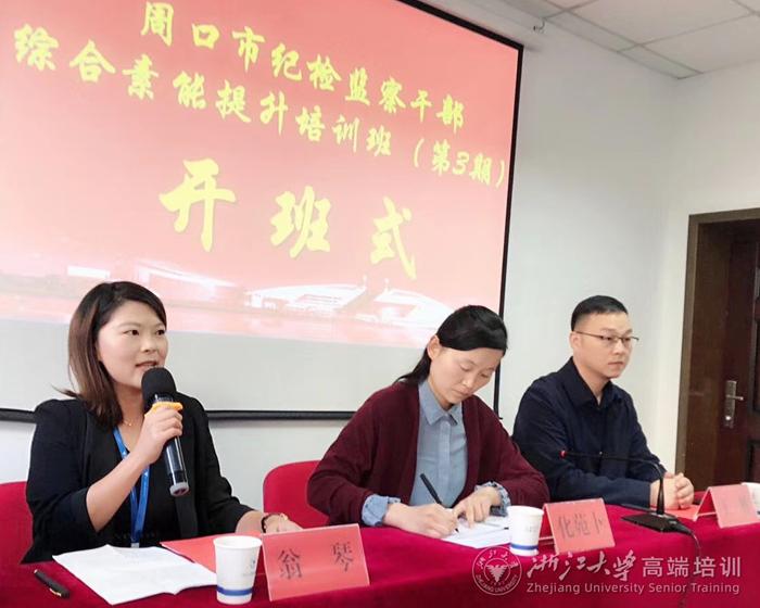 第三期周口市纪检监察干部综合素能提升培训班在浙大开班