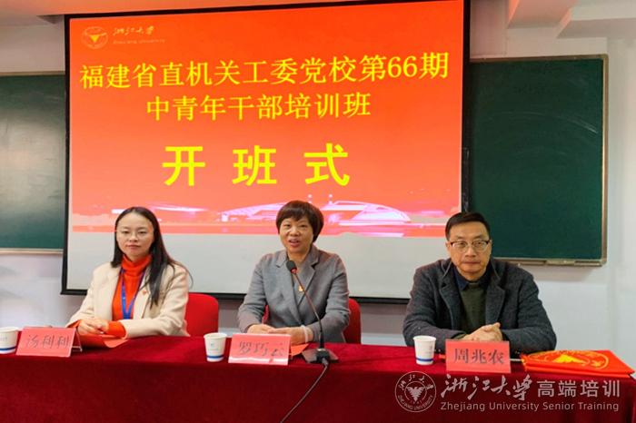 福建省直机关工委党校第66期中青年干部培训班在浙大开班