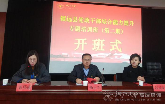镇远县党政干部综合能力提升专题培训班(第二期)在浙大举办
