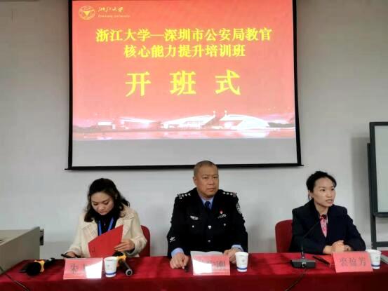 深圳市公安局教官核心能力提升培训班在浙江大学开班