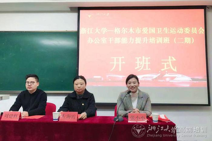 第二期格尔木市爱国卫生运动委员会办公室干部能力提升培训班在浙