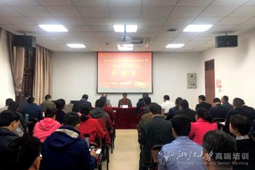 海南省地质局纪检干部能力素质提升培训班在浙江大学举办