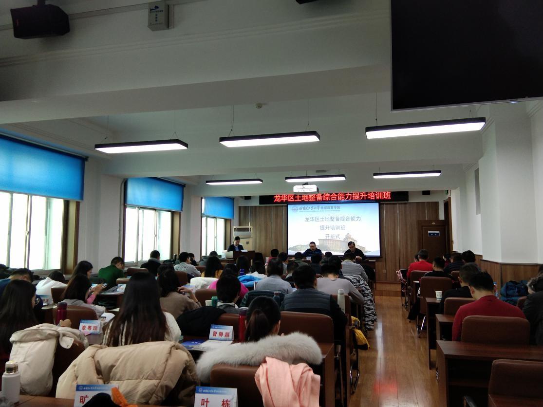 """""""龙华区土地整备综合能力提升培训班""""在我校成功举办"""
