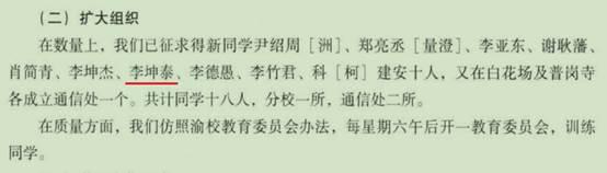 """川农大红色档案(四):赵一曼引路人、""""川南农王""""郑佑之"""