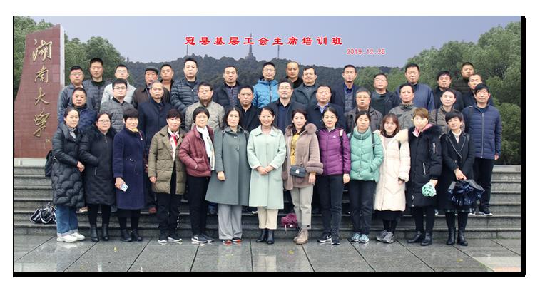 冠县总工会领导干部培训班开班