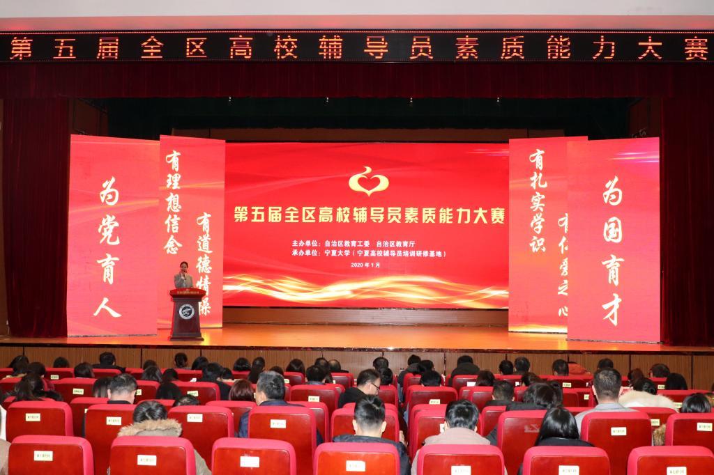 宁夏大学承办第五届全区高校辅导员素质能力大赛