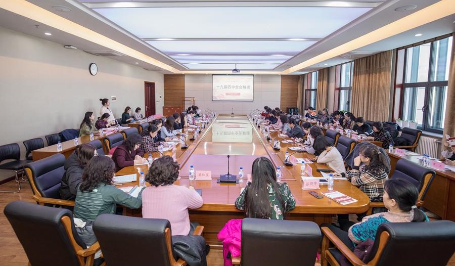 妇委会举办学习贯彻党的十九届四中全会精神宣讲报告会