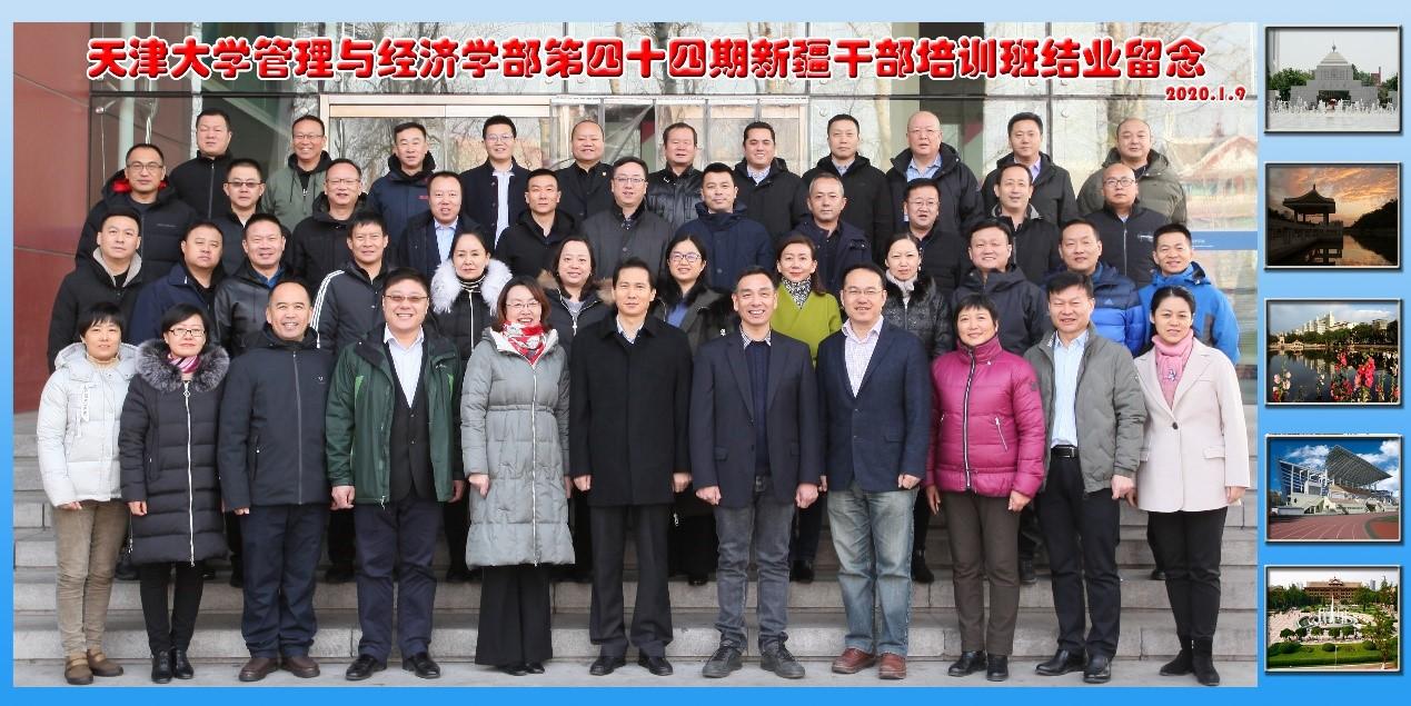 天津大学第四十四期新疆干部培训班顺利结业
