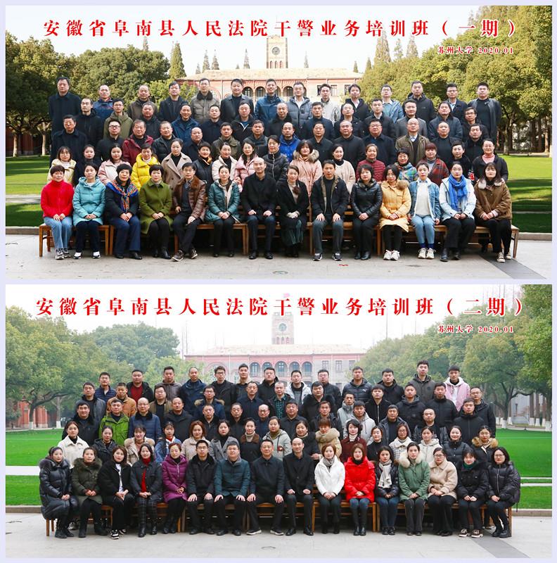 安徽省阜南县人民法院干警业务培训班在我校顺利举办