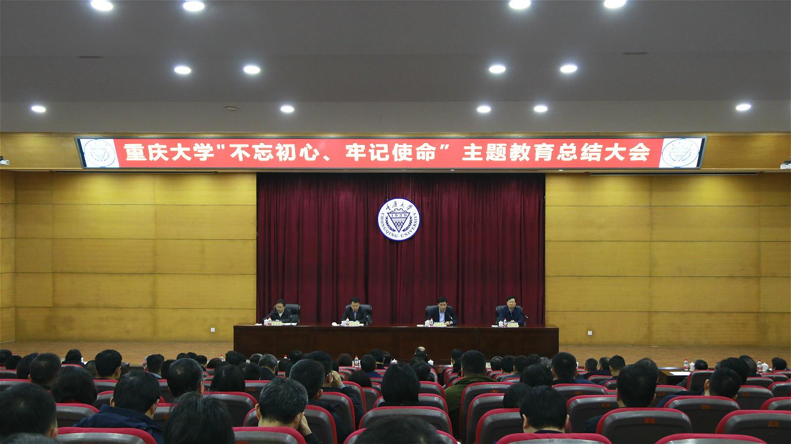 """重庆大学召开""""不忘初心、牢记使命""""主题教育总结大会"""