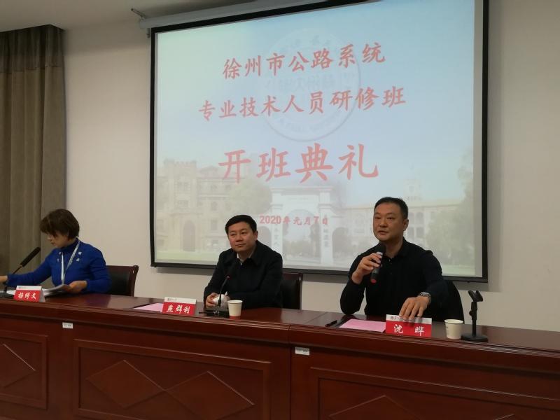 徐州市公路系统专业技术人员研修班开班
