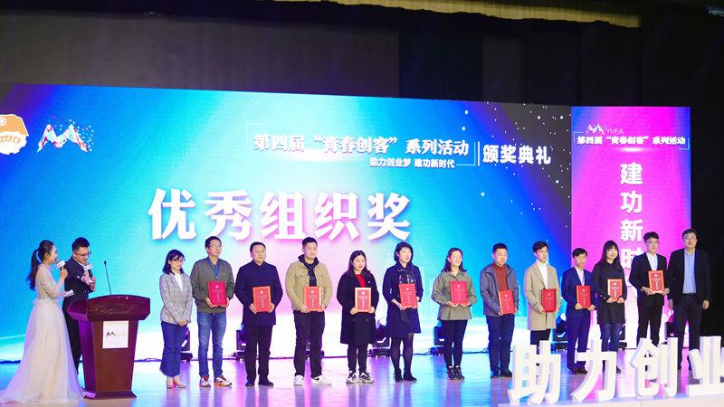 """重庆大学在第四届""""青春创客""""系列活动总决赛斩获一等奖等佳绩"""