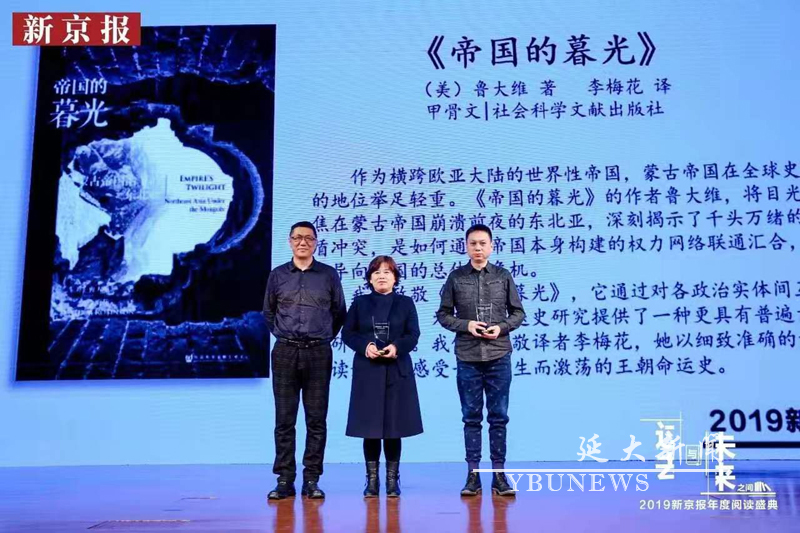 我校李梅花教授翻译的《帝国的暮光:蒙古帝国治下的东北亚》入选新京报年度阅读推荐榜单