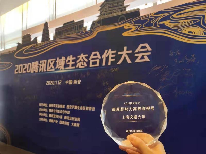 """上海交大获""""2019腾讯区域最具影响力高校微视号""""称号"""