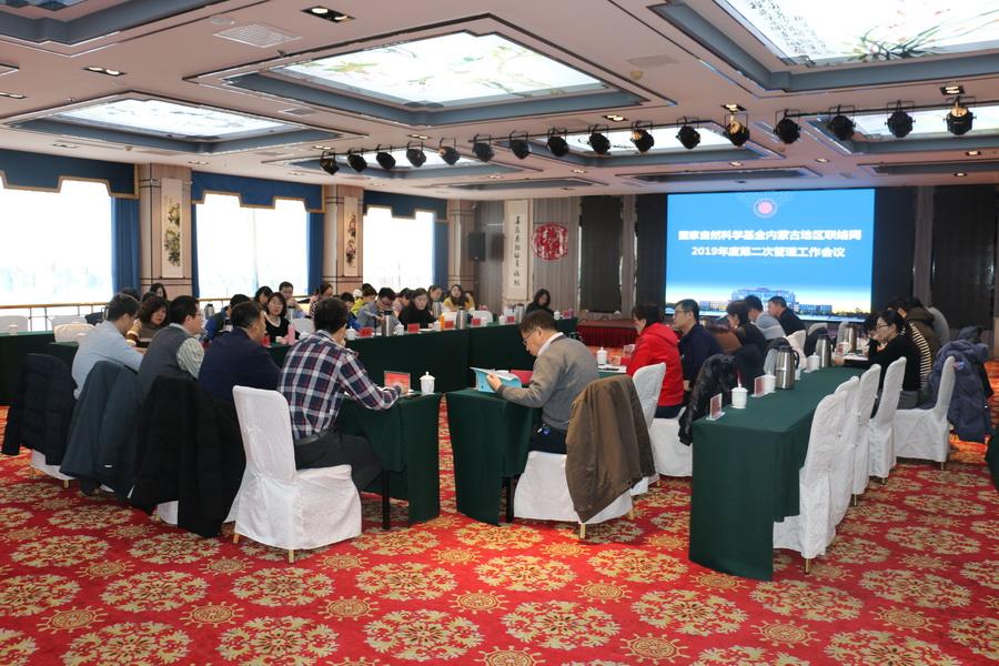 国家自然科学基金内蒙古地区联络网2019年度第二次管理工作会议