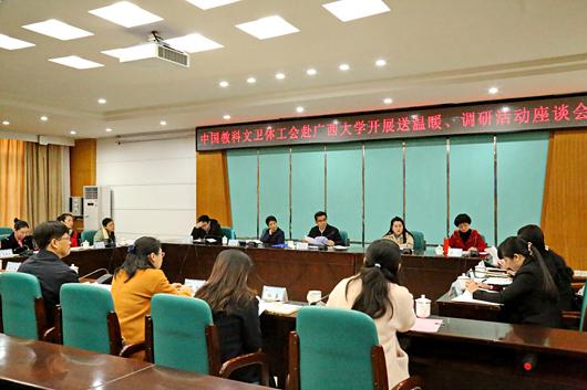 中国教科文卫体工会到我校开展送温暖、调研活动