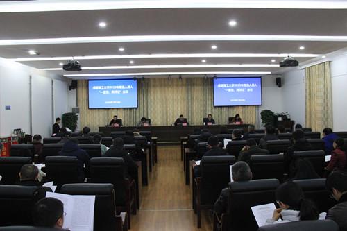 """学校召开2019年度干部选拔任用工作""""一报告两评议""""大会"""