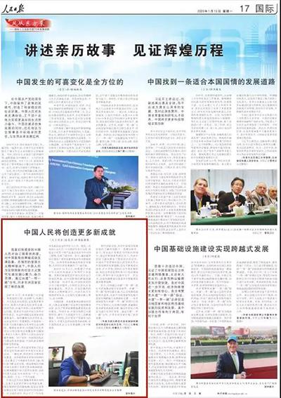 非洲研究院迈克博士在《人民日报》讲述亲历故事:中国人民将创造更多新成就