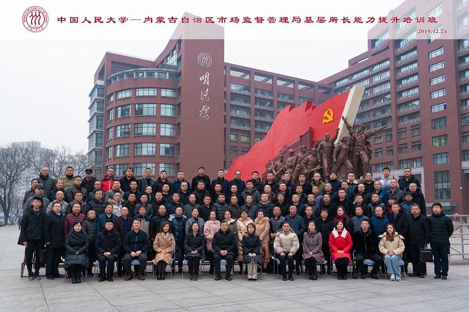 """继续教育学院举办""""内蒙古市场监督系统专业人员能力建设研修班"""""""