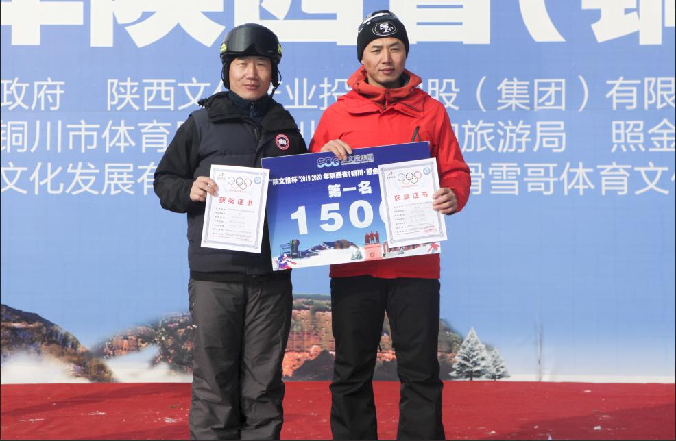 我校教师参加陕西省高山滑雪公开赛取得优异成绩