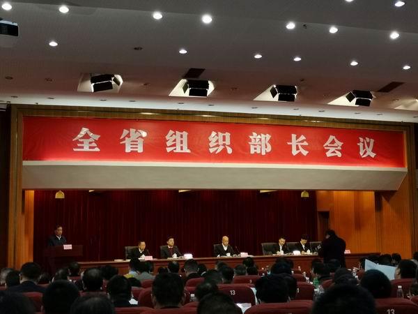 全省组织部长会议召开校党委书记孙一平作交流发言