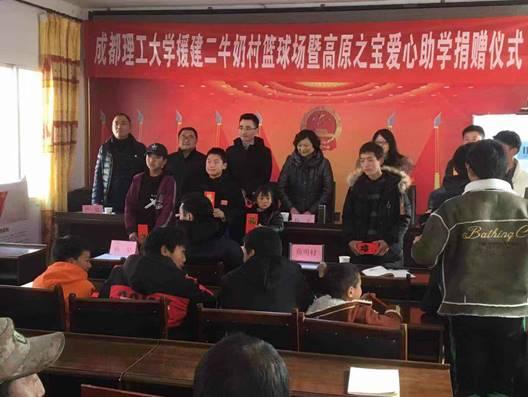 学校携校友企业赴黑水县晴朗乡二牛奶村开展帮扶工作
