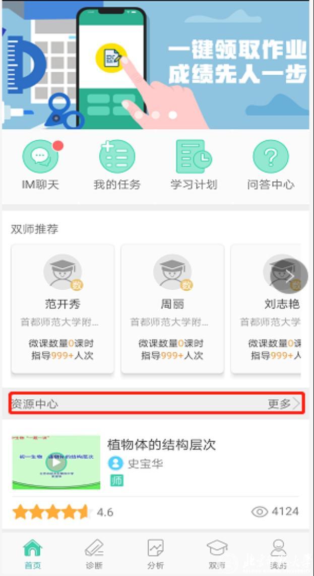 """""""智慧学伴""""为全北京市中学生提供免费在线学习服务"""