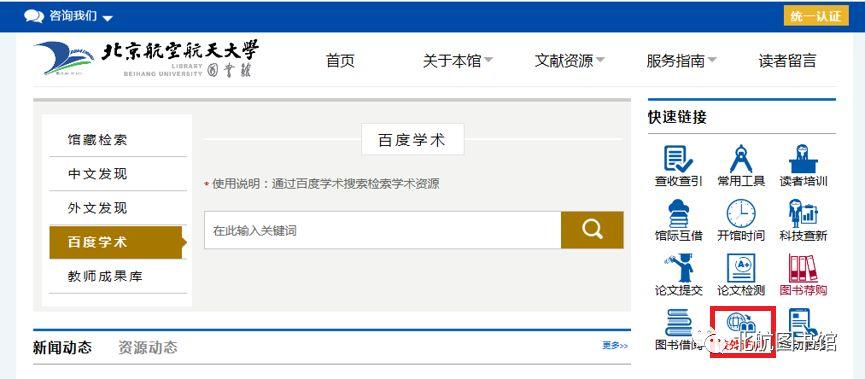 【疫情防控】图书馆关于疫情期间电子资源远程访问的使用帮助