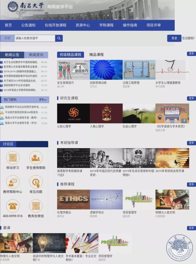 【战疫情】南昌大学关于2020年春季学期开展线上教学的通知