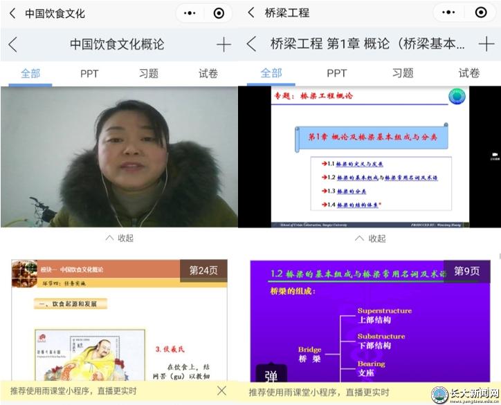 """学以战""""疫""""学校三万师生共同开启网络第一课"""