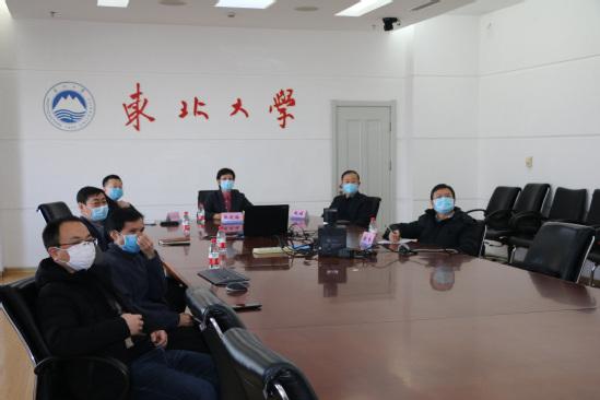 东北大学参加辽宁省教育系统疫情防控工作视频会议