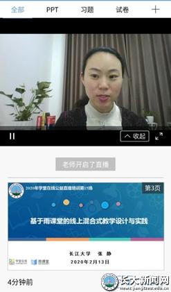 张静老师受邀向全国高校教师作线上教学公益报告