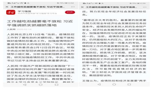 """【同心战""""疫""""】浙财统一战线画好同心圆,为抗击疫情凝聚力量"""
