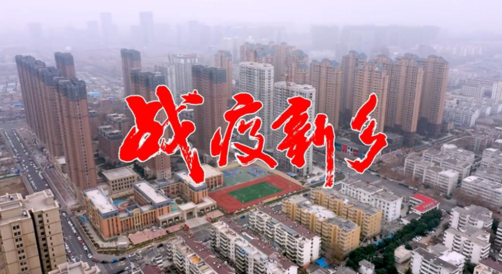 抗击疫情纪录片《战疫新乡》